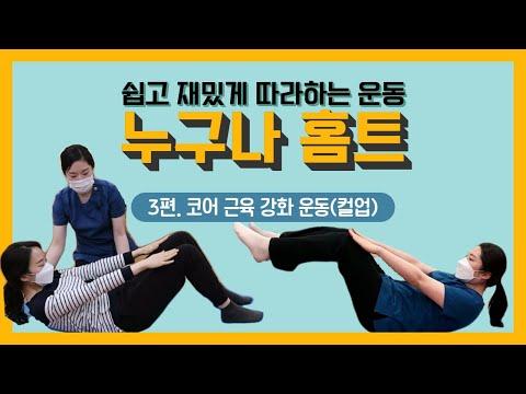 [건강증진TV] 누구나홈트 3. #코어근육 강화 운동_컬업
