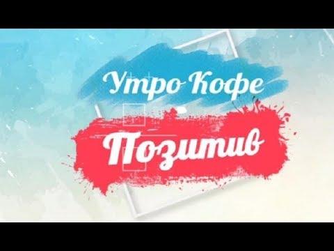 Анонс \Утро Кофе Позитив\ 26.05.18
