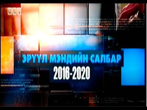 Эрүүл мэндийн салбар 2016-2020 он