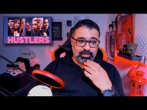 """شاهد..مراجعة """"فيلم جامد"""" لـ Hustlers"""