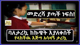 Ethiopia: መድረሻ ያጣች ነፍስ! ባለታሪኳ ከኩዌት። ሙሉ እዉነተኛ የፍቅር ታሪክ ከፍቅር ዓለም