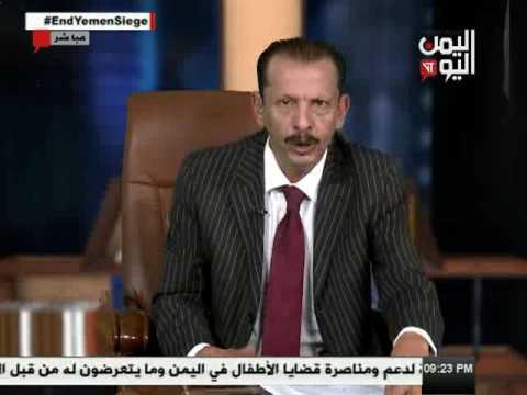 اليمن اليوم 19 4 2017