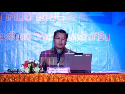 ปาฐกถา เรื่อง  บทบาทของสถาบันอุดมศึกษาไทยในการเข้าสู่ประชาคมอาเซียน