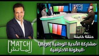 lmatch 10/04/2016  الماتش: مشاركة الأندية الوطنية إفريقيا – البطولة الاحترافية