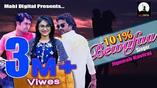 Download Lagu 101 Taka Bewafaa | Jignesh Kaviraj | Video Song | Sanjay Chauhan | Mahi Digital Production Mp3