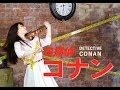 Download Lagu Detective Conan Main Theme/名偵探柯南主題曲/石川綾子 名探偵コナン主題曲 ヴァイオリンカバー Mp3 Free
