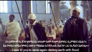 Ethiopian Orthodox Tewahedo Church Sunday Mezmure