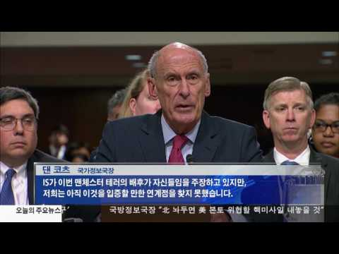 美 추모물결속 '테러 경계 강화' 5.23.17 KBS America News