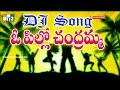 DJ Folk songs telugu 2016 | O Pillo Chadhuramma | DJ Folk songs telugu | DJ Folk songs remix