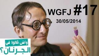 وش قالوا فالجرنان؟ 30-05-2014 الموسم الثاني الحلقة 17