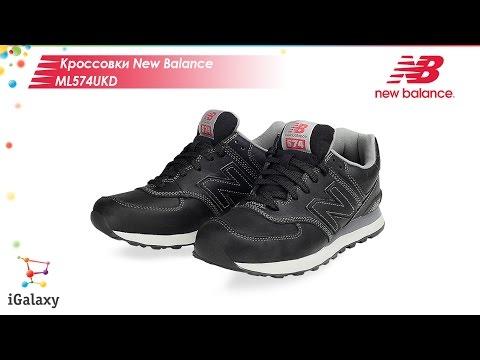 Кроссовки New Balance ML574UKD