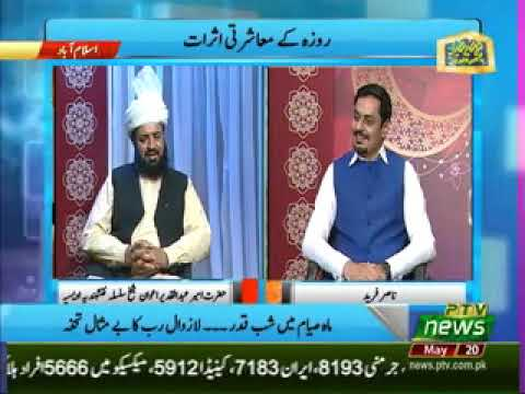 Watch Shab-e-Qadr ki Ahmiat Ptv News YouTube Video