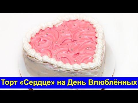 Рецепт торта с фото на день святого валентина