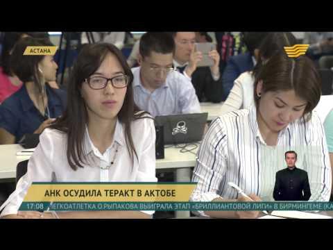 АНК осудила теракт в Актобе