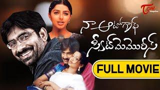 Na AutoGraph | Full Length Telugu Movie | Ravi Teja, Gopika, Bhoomika