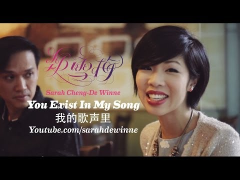 鄭雪梅 SARAH: Wanting 曲婉婷 - 我的歌声里 (You Exist In My Song) - Acoustic Cover 吉他翻唱