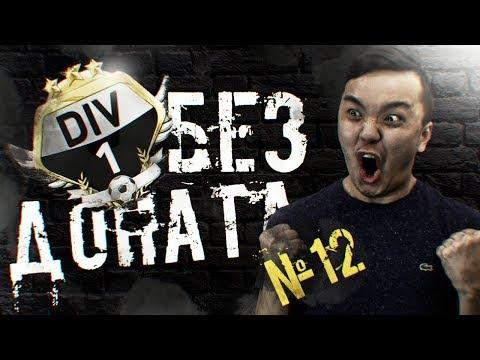 FIFA 18 - R2D1 БЕЗ ДОНАТА #12