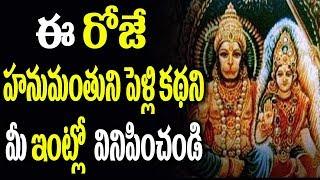 Video ఈరోజే తప్పక ఇంట్లో వినిపించాల్సిన హనుమంతుని పెళ్లి కధ|| Unknown Fact & Real Hanuman marriage | Suman MP3, 3GP, MP4, WEBM, AVI, FLV April 2018