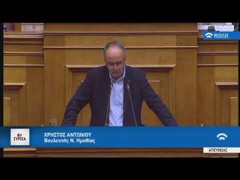 Χ.Αντωνίου (Ειδ.Εισ.ΣΥΡΙΖΑ)(Προϋπολογισμός 2019)(12/12/2018)