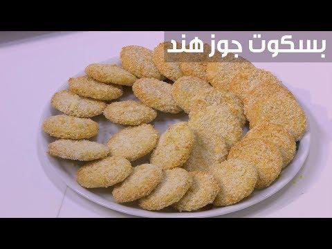 العرب اليوم - شاهد: طريقة عمل البسكويت مع جوز الهند