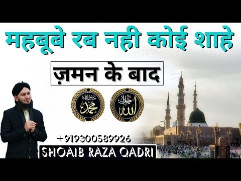 Video Beautiful Classical Naat Sharif 2018  Sohaib Raza Qadri Naat 2018  Mahboobe Rab Nahi Koyi Shahe download in MP3, 3GP, MP4, WEBM, AVI, FLV January 2017