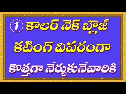 Video Collar Neck Blouse Cutting Step by Step in Telugu || Beginners Class 1 download in MP3, 3GP, MP4, WEBM, AVI, FLV January 2017