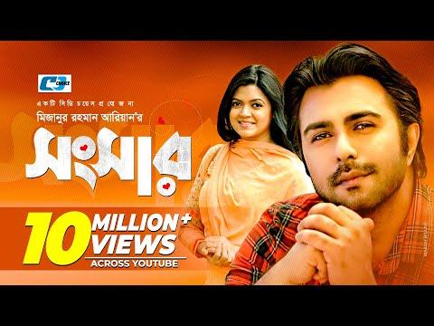 Download Shongshar | সংসার | Valentine Natok 2018 | Apurba | Nabila  | Mizanur Rahman Aryan hd file 3gp hd mp4 download videos