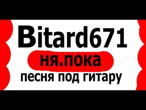 Битард - ня пока