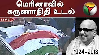 Video роорпЖро░ро┐ройро╛ро╡ро┐ро▓рпН роХро░рпБрогро╛роиро┐родро┐ роЙроЯро▓рпН   Karunanidhi's Body Moved Chennai Beach For Burial   #RIPKarunanidhi MP3, 3GP, MP4, WEBM, AVI, FLV Februari 2019