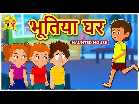 भूतिया घर - Haunted House | Hindi Kahaniya For Kids | Stories For Kids | Moral Stories | Koo Koo TV