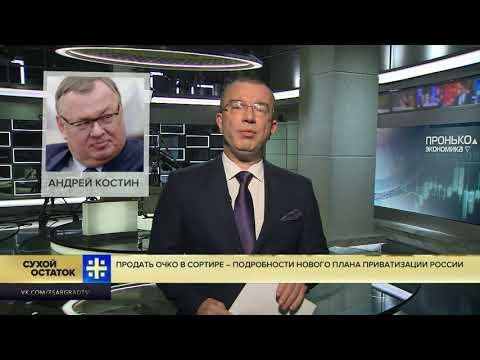 Продать очко в сортире – подробности нового плана приватизации России