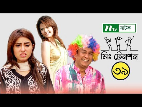 Mr. Tension | মিঃ টেনশন | EP 39 | Zahid Hasan | Shokh | Sumaiya Shimu | Nadia | NTV Natok 2018