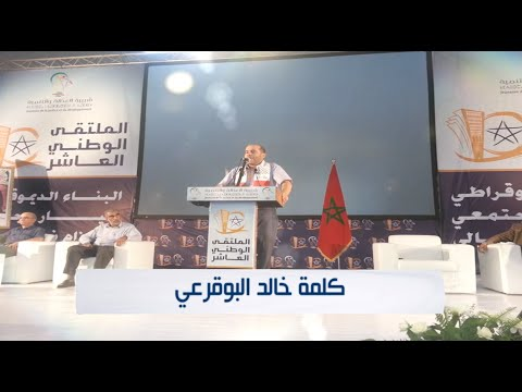 خالد البوقرعي: