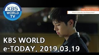 KBS WORLD e-TODAY [ENG/2019.03.19]