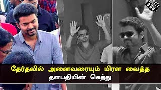Video Everyone in the Election Shocked | Thalapathy Vijay's Gethu Moment | Election Day MP3, 3GP, MP4, WEBM, AVI, FLV April 2019