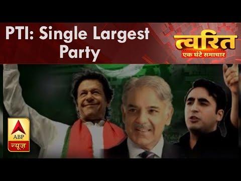 Twarit Vishwa: Imran Khan's Party Tehreek-e-Insaf Single Largest Party in Pakistan Polls   ABP News