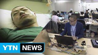 [앵커]한창 일할 나이에 암에 걸리면 어쩔 수 없이 일을 그만두거나 일자리를 잃게 되는 경우가 많습니다.일본에서는 이런 암 환자들이 치료도 잘 받고 일도 계속할 수 있도록 하기 위한 방안이 제도적으로 추진되고 있습니다.도쿄에서 황보연 특파원이 보도합니다.[기자]37살 회사원 니시구치 요헤이씨.2년 전 담관암이라는 통보를 받은 암 환자입니다.[니시구치 요헤이 / 회사원 : 암이라고 듣는 순간 죽을지도 모르겠다, 지금부터 어떻게 죽어 갈까, 이런 생각밖에 할 수 없었습니다.]전이가 많이 돼 가장 심각한 단계에 접어들었지만 치료를 위해 회사를 접을 순 없었습니다.이제 갓 초등학생이 된 딸도 키워야 하고 장기 치료로 비용도 많이 들어가기 때문입니다.그간 암 환자라는 사실을 숨겨왔지만 제대로 치료받으면서 일도 계속 할 수 있는 방법을 찾기 위해 고민 끝에 회사 측과의 상담에 나섰습니다[니시구치 요헤이 / 회사원 : (회사가) 일을 계속할 수 있도록 약속하는 것은 쉽지 않을 것 같습니다. 그런 걸 포함해 회사와 대화가 가능할까 (걱정됩니다)]일본 후생노동성 조사결과 암 치료를 받으면서 일을 하는 사람은 약 32만 명.하지만 직장인 암 환자 중 34%는 회사를 그만둔 것으로 나타났습니다.치료 때문에 자기 일을 다른 사람에게 부탁하기 어렵고 직장이 쉬는 것을 허락하지 않을 것 같기 때문이라는 게 주요 이유입니다.일본 정부는 치료나 생활을 위해서 암 환자에게 일이 더 필요하고 직장으로서도 숙련된 사원이 암 때문에 그만두는 건 큰 손실이라며 대책 마련을 위한 공식 기구를 만들었습니다.[스즈키 / 후생노동성 노동기준부장 : 개개의 노력이 아니라 모두가 정보를 공유해서 일체적으로 알리는 것이 일과 치료 양립지원에 더 큰 효과가 나타나지 않을까 (생각합니다)]정부와 의료기관, 상공회의소 등 관련 기관이 함께 머리를 맞대고 일과 치료를 병행할 수 있도록 제도를 마련해 나갈 계획입니다.이제 걸음마 단계라 구체적인 대책은 나오지 않았지만 어떻게 하면 암 환자가 회사나 동료 눈치를 보지 않고 치료받을 수 있을지 또 정부는 어떤 지원을 해야 할지에 대한 논의가 이어질 것으로 전망됩니다.도쿄에서 YTN 황보연입니다.▶ 기사 원문 : http://www.ytn.co.kr/_ln/0104_201707210501141897▶ 제보 안내 : http://goo.gl/gEvsAL, 모바일앱, 8585@ytn.co.kr, #2424▣ YTN 유튜브 채널 구독 : http://goo.gl/Ytb5SZ[ 한국 뉴스 채널 와이티엔 / Korea News Channel YTN ]