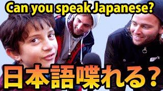 「日本語喋れますか?」を、外国人の子が東京にいる外国人に聞いてみました!