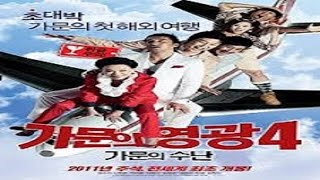 Nonton 2011   Gamunui Soonan  Gamunui Yeonggwang 4   Marrying The Mafia Iv Film Subtitle Indonesia Streaming Movie Download