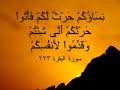 نصائح للزوجين للشيخ محمد متولي الشعراوي