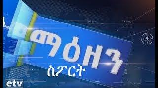 #etv ኢቲቪ 4 ማዕዘን የቀን 7 ሰዓት  ስፖርት  ዜና… ሰኔ 10 /2011 ዓ.ም