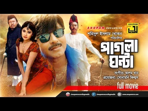 Pagla Ghonta | পাগলা ঘণ্টা | Rubel & Shimla | Bangla Full Movie