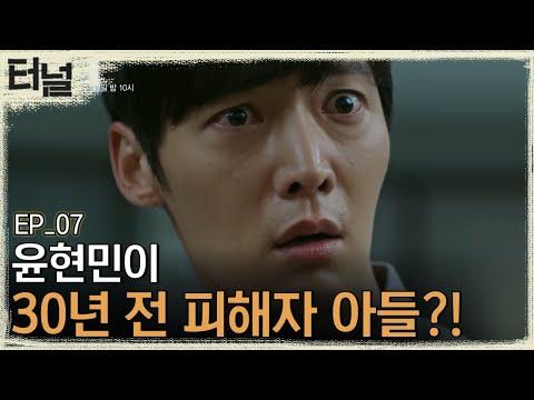[#터널] EP07-07 [충격 엔딩] ′네가 그 선재라고?′ 드디어 밝혀진 최진혁과 윤현민의 연결고리