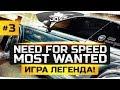 foto САМЫЙ СЛОЖНЫЙ БОСС В ИГРЕ! ● Need For Speed: Most Wanted #3 Borwap