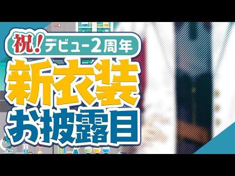 【祝!2周年】は~!新衣装もお披露目しちゃお!【アンジュ・カトリーナ/にじさんじ】