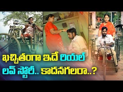 ఖచ్చితం గా ఇదే రియల్ లవ్ స్టోరీ .. కాదనగలరా ? | ABN Telugu