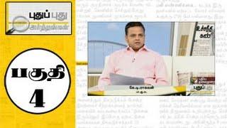 Puthu Puthu Arthangal (30/10/2014) Part -4