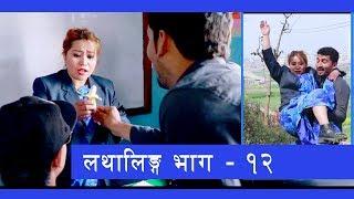लथालिङ्ग भाग-10 Nepali comedy LATHALINGA 10 (25 FEB 2017) by MUSIC MUSTI PVT LTD lalit kcMUSIC MUSTI PVT LTD lalit kc SAMBODHAN DIGITAL SAMBODHAN DIGITALMUSIC MUSTI PVT LTD lalit kcroducer: .MUSIC MUSTI Pvt. LtdDirector: LALIT KCProduction Advisor:ALL TEEMManagement: SHUBASH BHANDARI,MAHESH PARIYARLyrics/ Music: LALIT KCSingers: LALIT,KCLight: ...Sound: Script: LALIT KCAssistant Director: TIRSHANA BUDHATHOKIChief Assistant Director: .CameraEditor:Make - Up – MUNA PARIYARExclusive Copyright: MUSIC MUSTI Pvt. Ltd..Unauthorized downloading and uploading on YouTube channel is Strictly Prohibited And will attract punitive measures from MUSIC MUSTI P.V.T L.T.Dदेश तथा बिदेश मा रहेर हाम्रो यस Youtube Chanel मार्फत भिडियो हेरी रहनु भयका दर्शक हरु मा ,यदी तपाईं हरु पनि कुनै पनि गीत रेकडिङ ,म्युजिक भिडियो, कुनै पनि गीत लाई बजार ब्यबस्थापना गर्नु परेमा हामी लाई संम्पर्क गर्नु होला . MUSIC MUSTI Pvt. Ltd9818199245यस्तै, यस्तै उत्कृष्ट अडियो तथा भिडियो हेर्न को लागी ,हाम्रो यो च्यानल Subscribe गर्न नभुल्नु होला.... यस च्यानल मा रहेका गीत, संगीत तथा Video हरु कपि, Download गरी अन्य Channel मा upload गरेको पाएमा प्रचालित कानुन बमोजिम कडा भन्दा कडा कारबाही गरिनेछ । र सो Channel लाई बन्द गरिदिने छौ ।https://www.youtube.com/watch?v=fZF4N...https://www.facebook.com/l.php?u=http...लथालिंगCategory