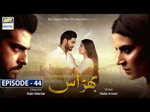 Bharaas Episode 44 [Subtitle Eng] - 24th December 2020 - ARY Digital Drama