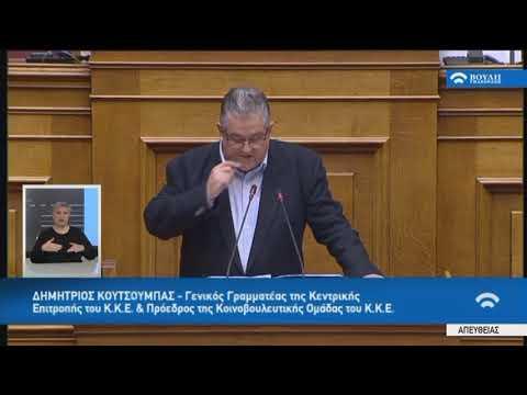 Δ.Κουτσούμπας(Πρ.Κοιν.Ομάδας Κ.Κ.Ε)(Μεταρρυθμίσεις προγράμματος οικον.προσαρμογής) (15/01/2018)